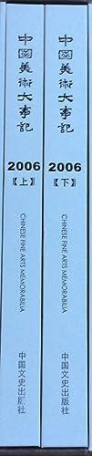 Chinese art memorabilia. the whole two-volume (2006)(Chinese Edition): ZHONG GUO MEI SHU DA SHI JI ...
