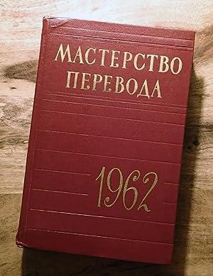 MASTERSTVO PEREVODA : Sbornik 1962: Malkhazova, M. Ya.