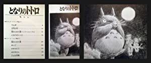 MY NEIGHBOR TOTORO [Tonari No Totoro] : Piano Solo Music Sheet Collection/9 songs (Japan ...