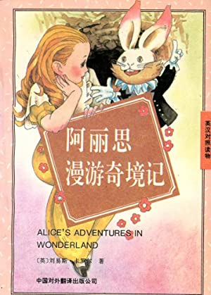 ALICE'S ADVENTURES IN WONDERLAND: English & Chinese Text