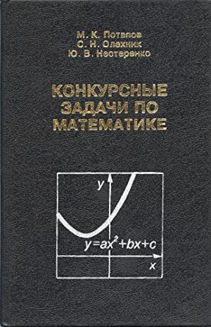 KONKURSNYE ZADACHI PO MATEMATIKE [Competition Math Problems]