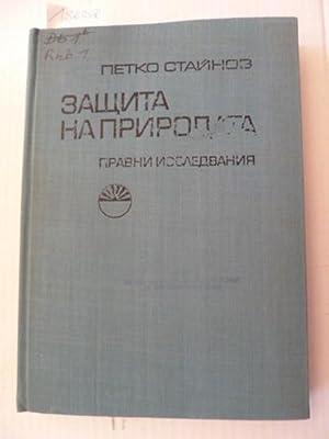 Protection de la Nature - Environment ses Aspects Juridiques dans L?Etat socialiste: Stainov, Petko