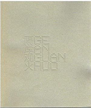 Ge An Guan Huo. Katalog in englischer,: Ren Rong. Ji