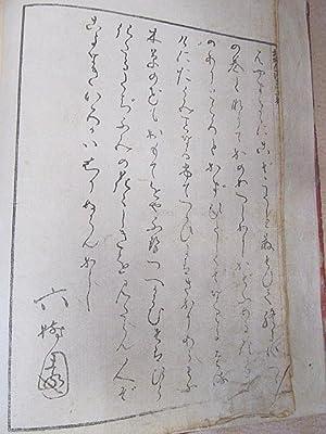 Hokusai manga, vol.5 ( Denshin kaishu ) ( Transmitted from the Gods ) Random Drawings by Hokusai, ...
