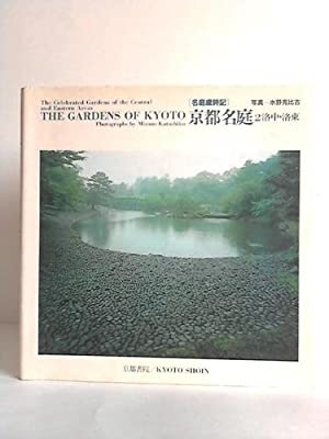 The Celebrated Gardens of the Central and Eastern Areas - The Gardens of Kyoto: Kokichi, Matsuki (...