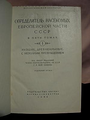 OPREDELITEL NACEKOMEX EVROPEISKOY CHASTEI SSSR V PYATEE: Kerzhner, I.M., and