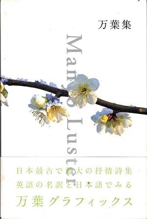 Man'yo Luster (Japanese Edition): Levy, Ian Hideo;