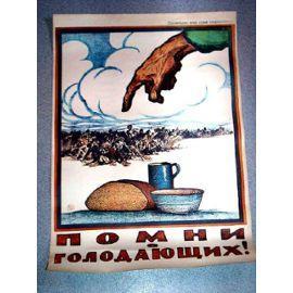 Reproduction ancienne en couleurs datant des années 70 d'une affiche Russe.: AFFICHE ...