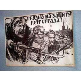 Reproduction ancienne en couleurs datant des années 70d'une affiche: AFFICHE MILITANTE