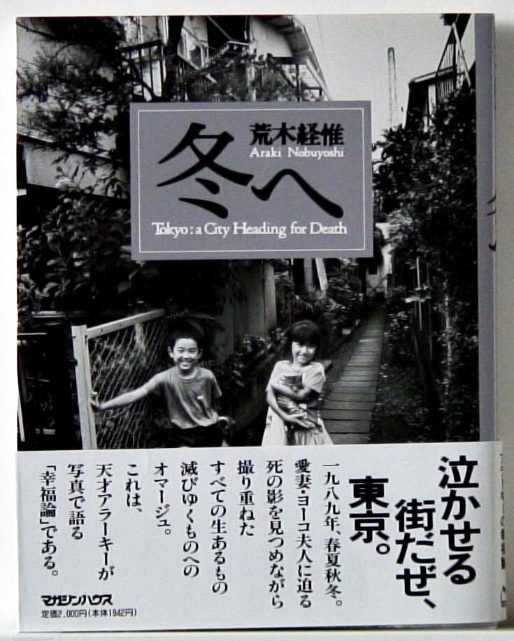 Araki City