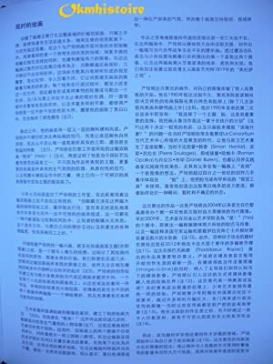 Yan Pei-Ming - Help ! ------------- Edition Trilingue : Français /// ENGLISH ...
