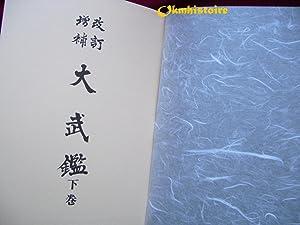 MON [ Ka-Mon ] - Japanese Heraldry [ Le Mon , Recueil des Blasons japonais ] [ Héraldique ...