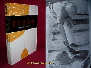 UN-BO , KIM KI-CHANG ------- ( Edition: LEE ( Yil