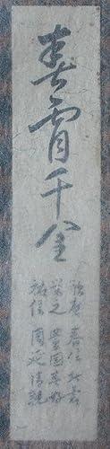 """Album de 10 estampes érotiques d'esprit Japonais (Shunga) édité aux dépens des """"Amis de l&..."""