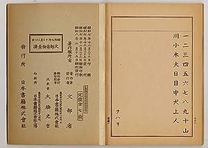 Shogaku Kokugo Tokuhon. Jinjoka Yo, Maki Ichi.: 1933 -