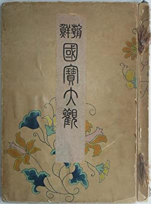 Chosen, kokuho taikan [National treasures of Korea],: KOREA],