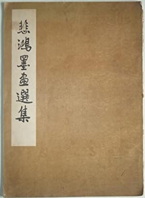 Chinese title] Selection of Xu Beihong [Hsu: HSU PEI HUNG]