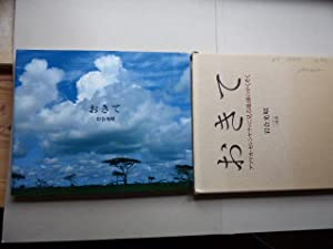 (Serengeti: Natural Order on the African Plain. Edition in Japanese).