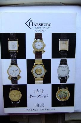 Important Collector's Watches, Wristwatches and Clocks. The property of various owners to be offe...