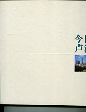 Today's Luwan: Fang Ming, Ding Chun, Yu Nie (Editors)