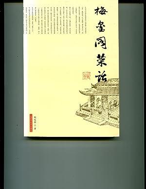 Mei Xi House dishes, then [Paperback]: SHAO WAN SHU