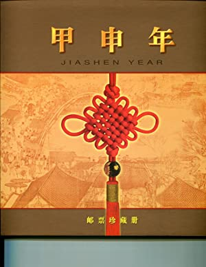 Jiashen Year of the Monkey 2004 Stamp Album(Chinese Edition)