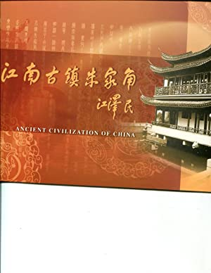 Ancient Civilization of China Stamp Book