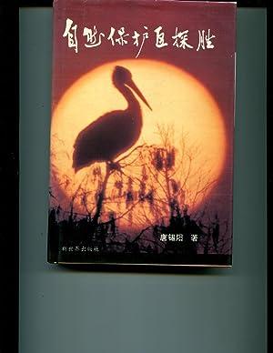 Zi ran bao hu qu tan sheng (Mandarin Chinese Edition): Tang, Xiyang