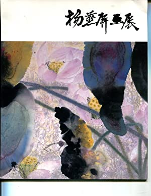 The Yang Yan-Ping Exhibition (Catalotgue): Yang Yan-Ping