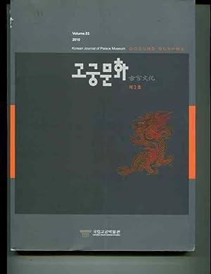 Gogung Munhwa Vol. 03, 2010: Lim Hyun-woo, Curator Dokdo Museum