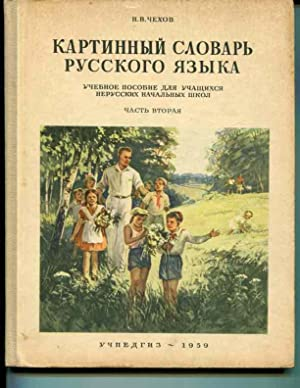 Picture Dictionary, Russian Language, for Very Young Children not in Russian School. Vol. 2: ...