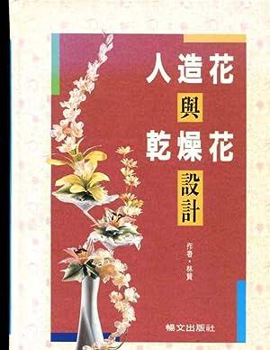 Ren zao hua yu gan zao hua she ji (Hua yi cong shu) (Mandarin Chinese Edition): Lin, Xian