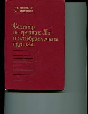 Seminar po gruppam Li i algebraicheskim gruppam (Russian Edition): E. B Vinberg