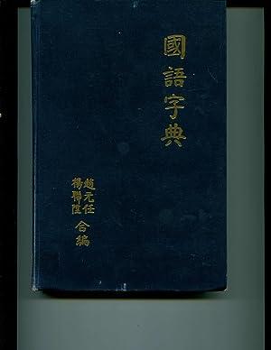 Concise Dictionary of Spoken Chinese: Yuen Ren Chao; Lien Sheng Yang