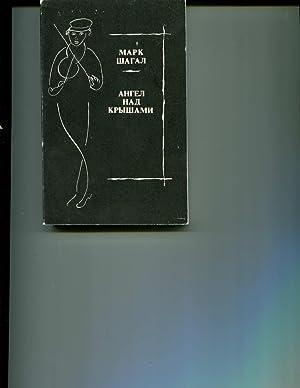 Angel nad kryshami: Stikhi, proza, stati, vystupleniia, pisma (Russian Edition): Marc Chagall