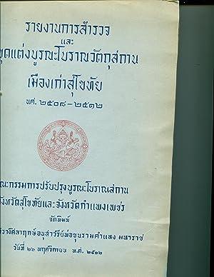 Raingan kansamruat lae khuttaeng burana borannawatthusathan Muang Kao Sukhothai, Pho. So. 2508-2512...