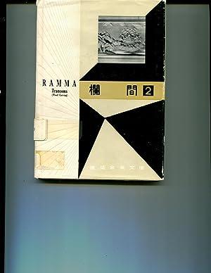 Ramma Transom (Wood Carving): H. Kitao (Editor)