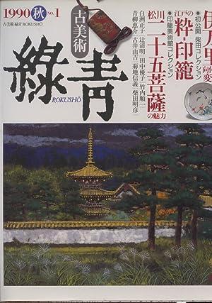 Rokusho 1990 Inro, Imari ware: Magazines & Periodicals