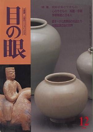Menome Magazine no 12 2000 Korean Ceramics,: Magazines & Periodicals