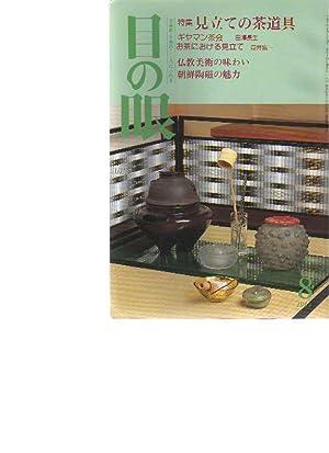 Menome Magazine no 8 1995 Japanese glass,: Magazines & Periodicals
