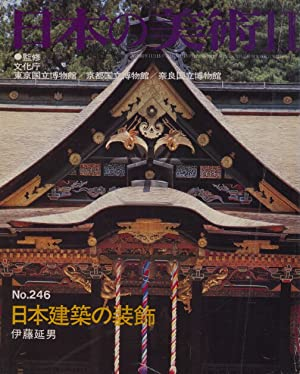 Nihon no Bijutsu 246 Ornament in Japanese: Magazines & Periodicals