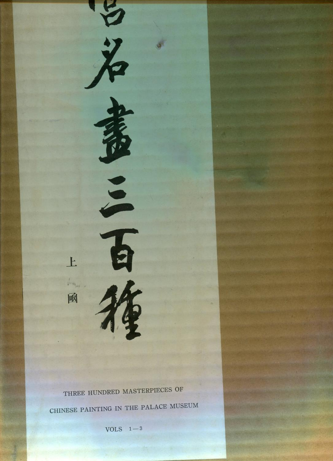 Three Hundred Masterpieces of Chinese Painting in the Palace Museum, Taichung, Taiwan: Compiled by ...