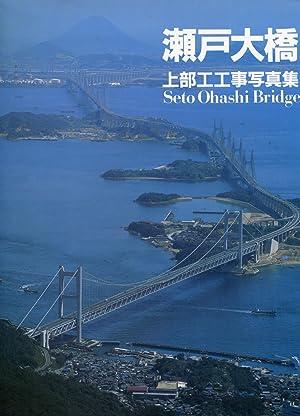 Seto Ohashi Bridge: Honshu Shikoku Bridge Authority