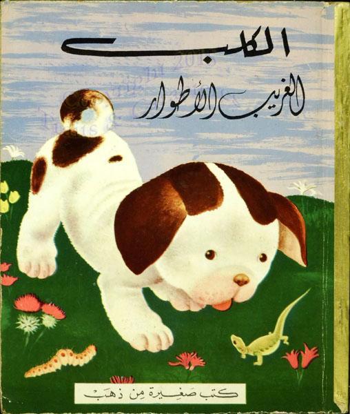 Un Petit Livre D'Or - Page 8 22417788881