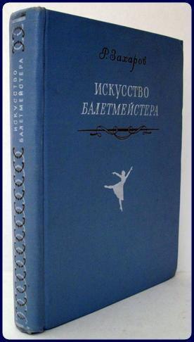 ISKUSSTVO BALETMEISTERA.: Zakharov, R.