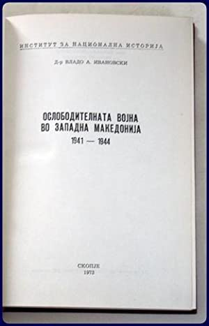 OSLOBODITELNATA VOJNA VO ZAPADNA MAKEDONIJA, 1941-1944.: Ivanovski, Vlado A.