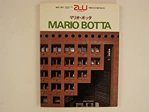 Mario Botta A + U Extra Edition September 1986