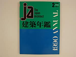 JA, The Japan Architect 2 1991-2. 1990 ANNUAL