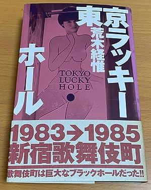 Tokyo Lucky Hole: Nobuyoshi Araki
