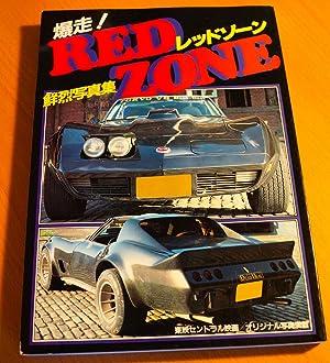 Roaring! Red Zone! Sen-retsu Photobook